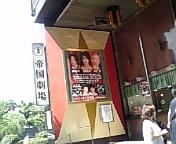 帝国劇場へ