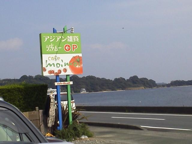 今日のランチは浜名湖を眺めながら